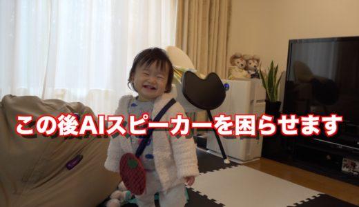 AIスピーカーで音楽を鳴らす1歳児