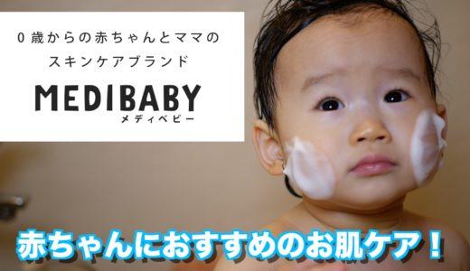 0歳から使えるMEDIBABY(メディベビー)で毎日のお風呂がスキンケアになるという安心感