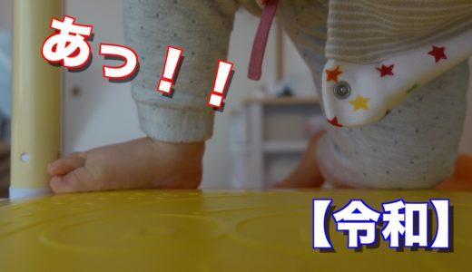 祝!令和!けど和暦をいまだ書類に使う日本はとても残念